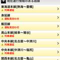 写真: スマフォ用WEB版Yahoo路線情報が結構良い感じ♪