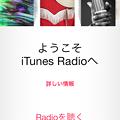 写真: ミュージック(アプリ):iTunes Radioは開始間近?それらしいタブが表示される! - 2