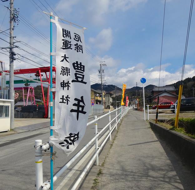 大縣神社までの参道 No - 2:豊年まつりの幟(のぼり)
