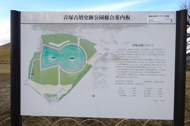 青塚古墳史跡公園総合案内板 - 1