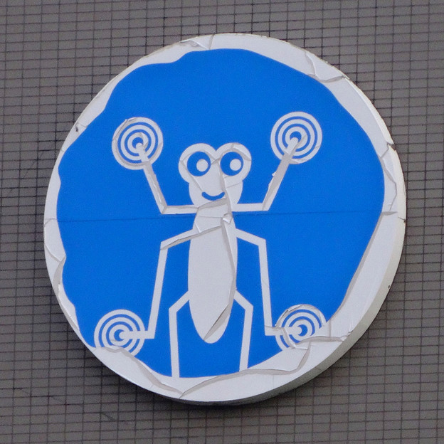 堀留水処理センター No - 05:建物側面にイメージキャラのアメンボウ♪