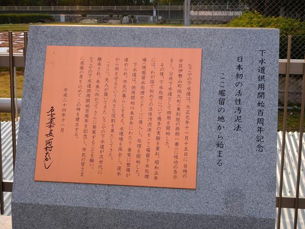 堀留水処理センター No - 07:「日本初の活性汚泥法 ここ堀留の地から始まる」の碑