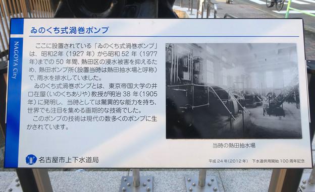 堀留水処理センター No - 10:みちのく式渦巻ポンプの説明
