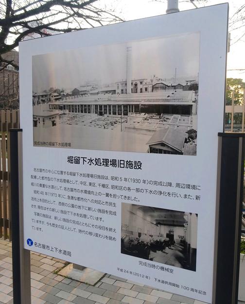 堀留水処理センター No - 14:堀留下水処理旧施設