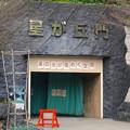 写真: 東山動植物園:星が丘門 No - 4(園内側出入口)