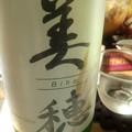 写真: 今日の晩酌:富久長 純米吟醸美穂(びほ) 我が家ではミポリンと呼ぶ♪