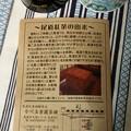 写真: 尾道紅茶いいですよ! ラブリー&キュートなパッケージと質実剛健な旨さ♪