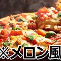 Photos: ピザ