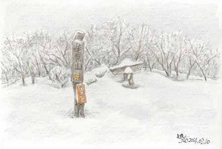 20140210毛無山山頂