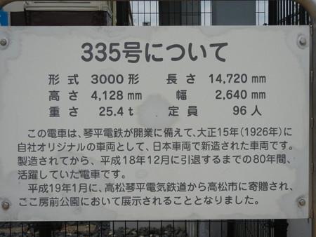 335号について