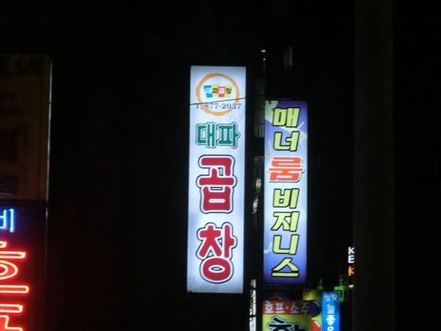 写真: ソウル035_R