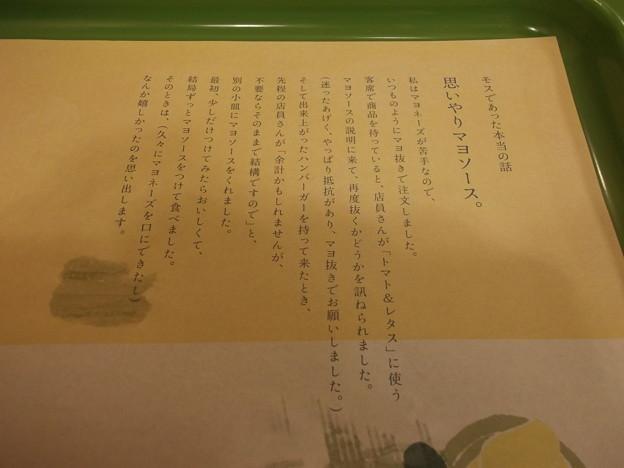 モスバーガー境マリーナ店2012.08 (05)