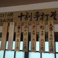 Photos: 菅原天神の里 天神蕎麦工房2012.11 (02)