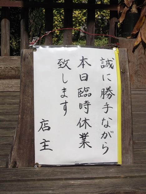 手打ちそば 扇2013.03 (3)
