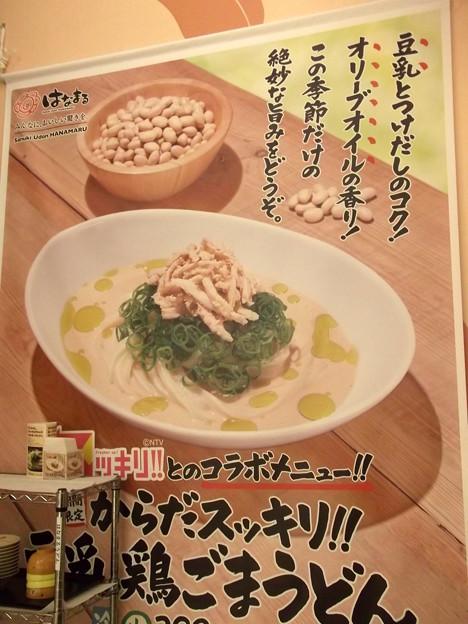 はなまるうどん・イオン日吉津店2012.09 (2)