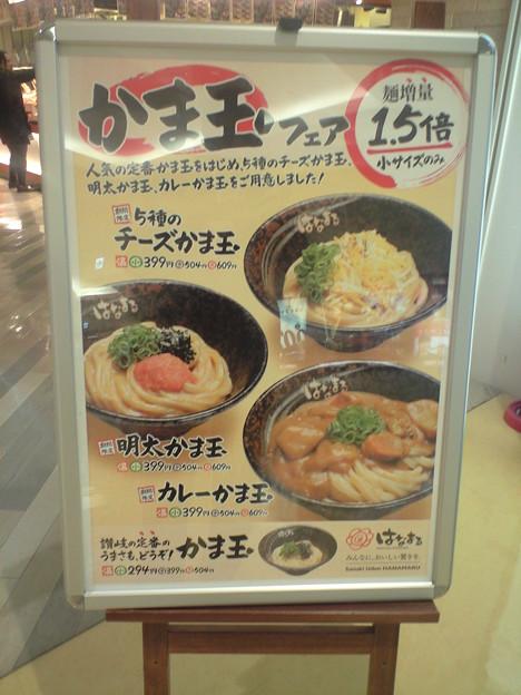 はなまるうどんイオン日吉津店2012.11 (2)