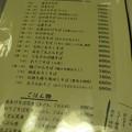 Photos: 大黒屋 2010.01 (3)