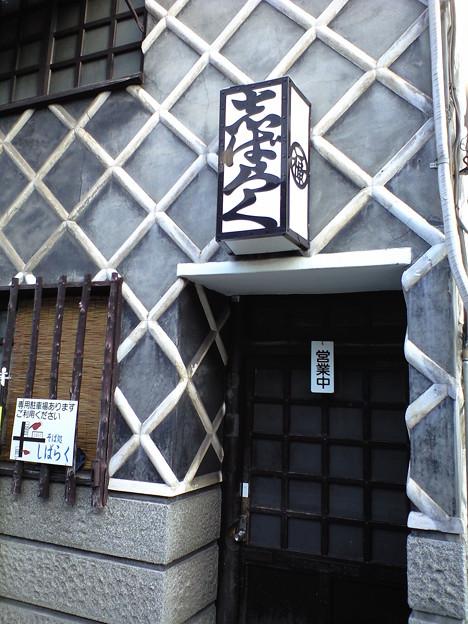 しばらく 2010.01 (04)
