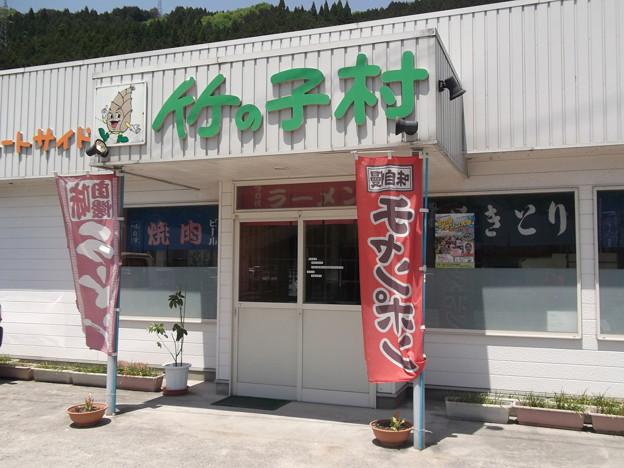 ルートサイド竹の子村 2013.05 (1)