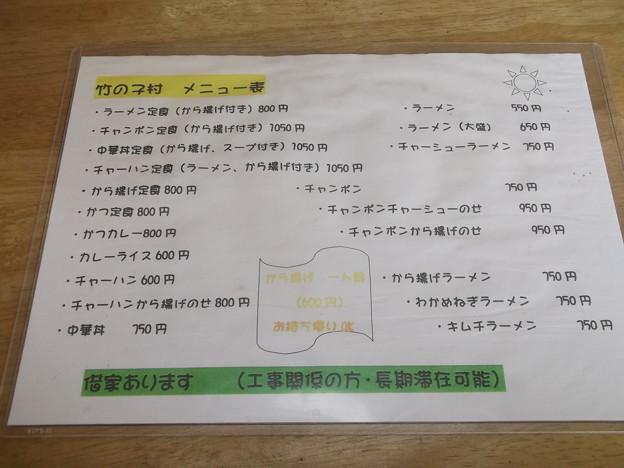ルートサイド竹の子村 2013.05 (3)