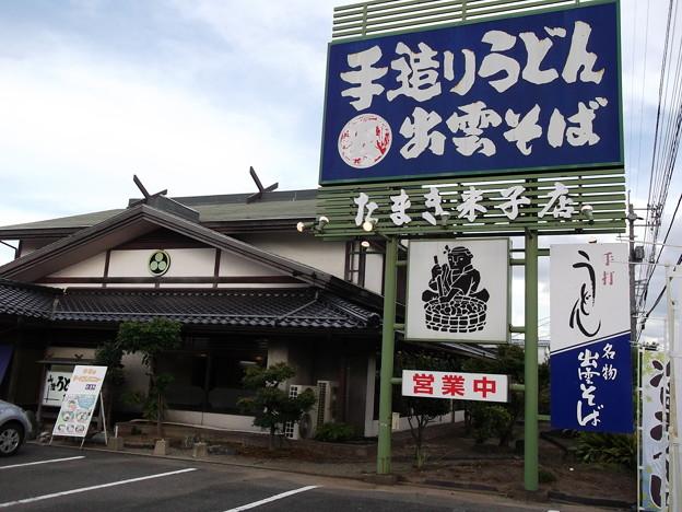 たまき米子店2012.08 (1)