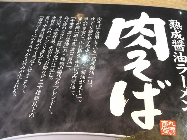 丸源ラーメン 2013.09 (11)
