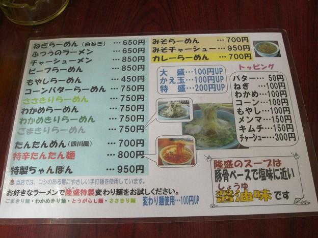 手打 らーめん隆盛 2013.08 (03)