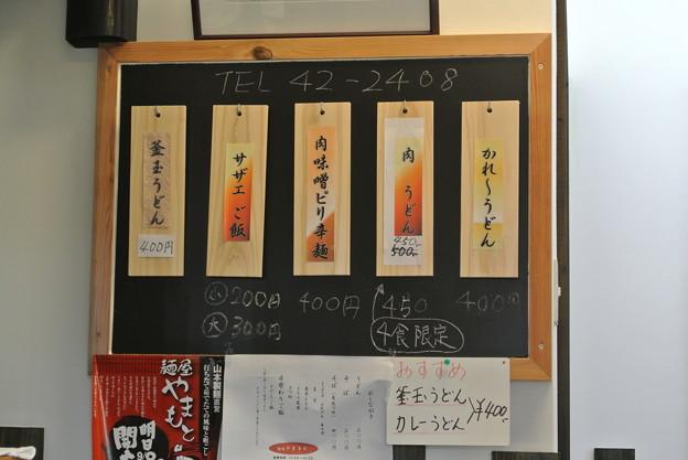 やまもと 2013.11 (3)