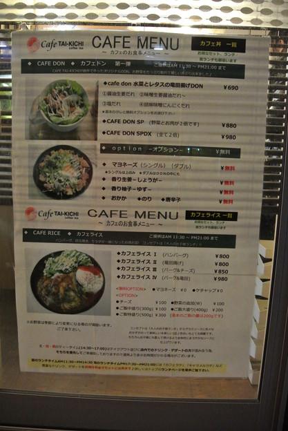 Cafe TAI-KICHI 2014.01 (04)