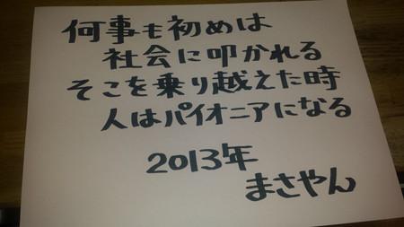 20130804_211708