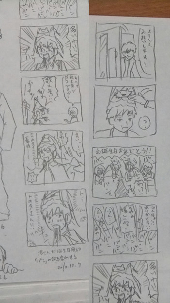 源さん誕生日記念漫画ラフ