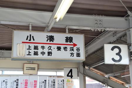 小湊鐵道入口@五井駅 [8/16]