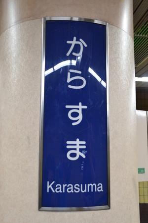 駅名標@烏丸駅 [8/21]