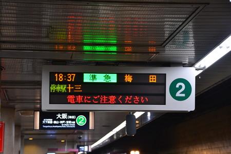 発車標@烏丸駅 [8/21]