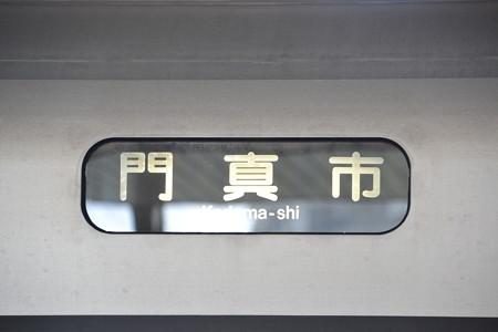 方向幕(2000系)@千里中央駅 [8/23]