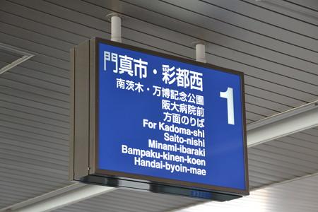 1番線@千里中央駅 [8/23]