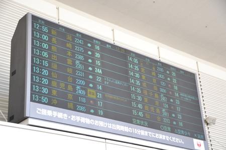 JAL便@大阪国際空港 [8/23]
