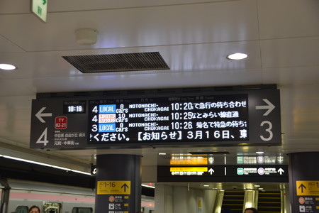 フルカラー発車標@渋谷 [3/19]