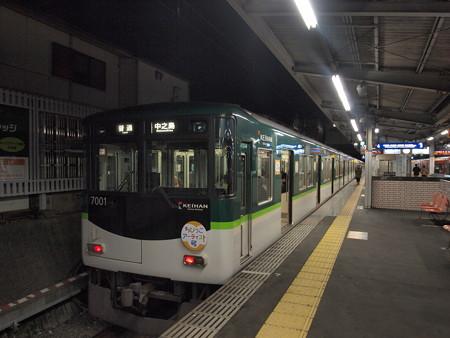 京阪7000系 丹波橋駅