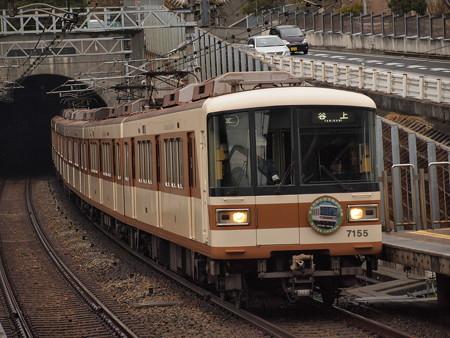北神急行7000形 伊川谷駅
