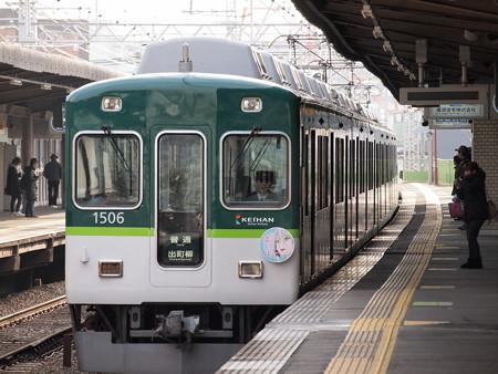 京阪1000系うか様HM 普通 京阪本線牧野駅