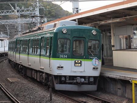 京阪2600系準急 三条HM付き 京阪本線八幡市駅