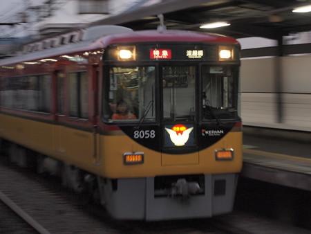京阪8000系特急流し 京阪本線墨染駅