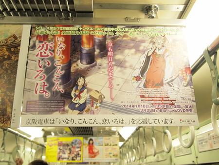 京阪の車内広告