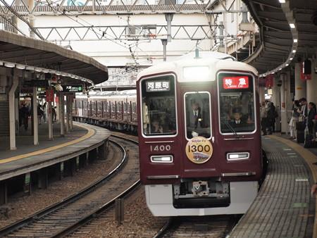 阪急1300系特急 阪急京都線十三駅