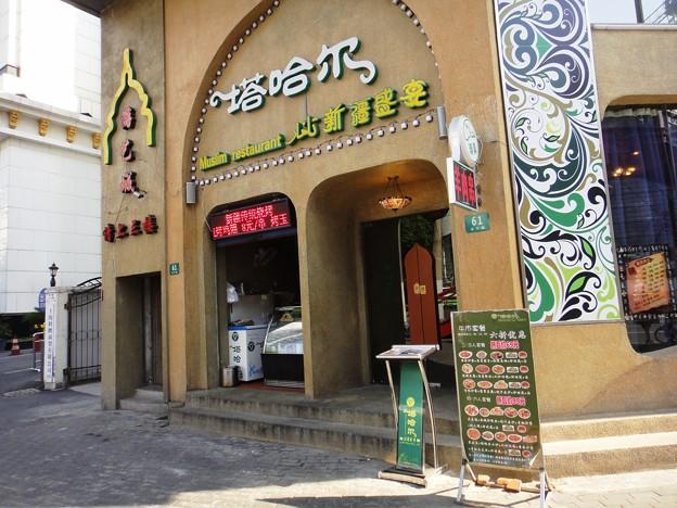 長寧路 新疆料理の店