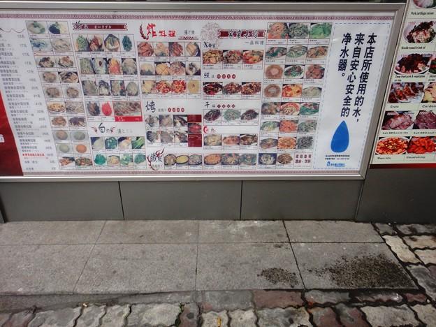 番愚路 豚骨ラーメン店メニュー