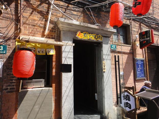 田子坊 焼肉屋