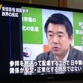 Photos: 維新の方