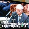 Photos: 石原元官房副長官国会参考人招致3